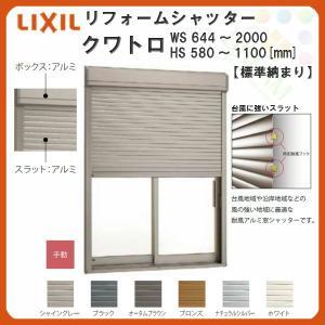 LIXIL 後付リフォームシャッター クワトロ 手動式 標準...