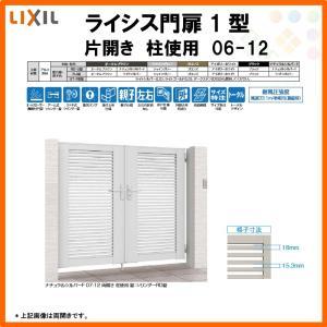門扉 ライシス1型 横桟〈細〉(1) 片開き 06-12 柱使用 W600×H1200 LIXIL/TOEX|tategushop
