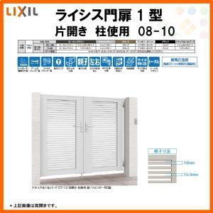 門扉 ライシス1型 横桟〈細〉(1) 片開き 08-10 柱使用 W800×H1000 LIXIL/TOEX|tategushop