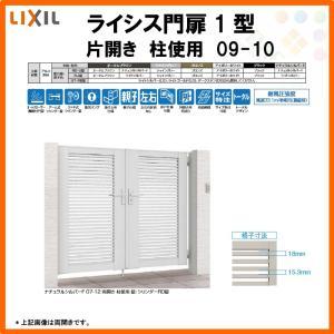 門扉 ライシス1型 横桟〈細〉(1) 片開き 09-10 柱使用 W900×H1000 LIXIL/TOEX|tategushop