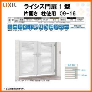 門扉 ライシス1型 横桟〈細〉(1) 片開き 09-16 柱使用 W900×H1600 LIXIL/TOEX|tategushop