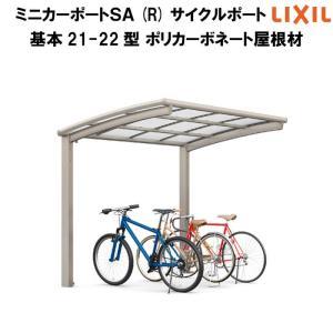 LIXIL/リクシル サイクルポート 自転車置場 屋根付き 屋根形状Rタイプ 基本(3台用) 21-22型 W2101×L2156 ミニカーポートSA ポリカーボネート屋根材 本体|tategushop