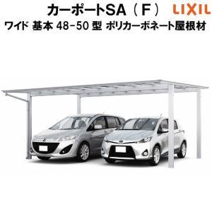 LIXIL/リクシル カーポートSA 2台用 ワイド 屋根形状Fタイプ 基本 48-50型 W4827×L5002 ポリカーボネート屋根材 駐車場 車庫 ガレージ 本体|tategushop