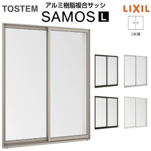 樹脂アルミ複合サッシ 2枚建 引き違い窓 16020 寸法 W1640×H2030mm LIXIL/リクシル サーモスL 半外型 引違い窓 一般複層&LOW-E複層ガラス リフォーム DIY|tategushop
