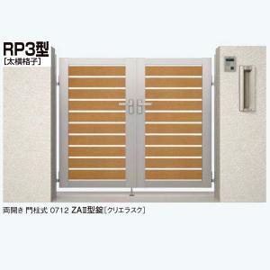 LIXIL セレビュー門扉 RP3型(太横格子)RP4型(太たて格子)両開き 門柱式 ZA2型錠 w700 h1200|tategushop|02