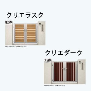 LIXIL セレビュー門扉 RP3型(太横格子)RP4型(太たて格子)片開き 門柱式 ZA2型錠 w800 h1200|tategushop|02