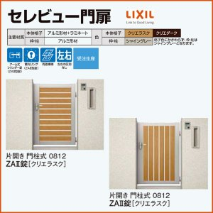 LIXIL セレビュー門扉 RP3型(太横格子)RP4型(太たて格子)片開き 門柱式 ZA2型錠 w900 h1000|tategushop