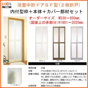 カバー工法 枠付 浴室中折ドアSF型 内付型 幅530-850mm 高さ1801-2020mm LIXIL SF型 アルミサッシ【プロ向き】|tategushop