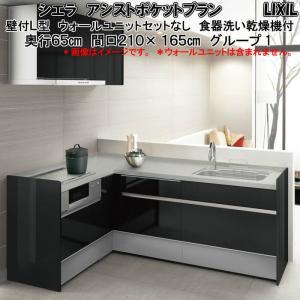システムキッチン リクシル シエラ 壁付L型 アシストポケットプラン ウォールユニットなし 食器洗い乾燥機付 W2100mm 間口210cmcm×165cm 奥行65cm グループ1 tategushop