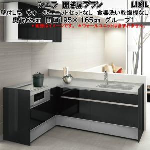 システムキッチン リクシル シエラ 壁付L型 開き扉プラン ウォールユニットなし 食器洗い乾燥機なし W1950mm 間口195cmcm×165cm 奥行65cm グループ1 tategushop