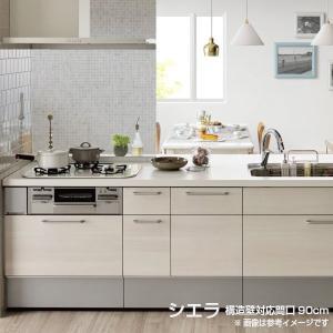 対面式システムキッチン リクシル シエラ センターキッチン スライドストッカー 食器洗い乾燥機なし 構造壁対応間口90cm W2285mm 間口228.5cm 奥行97cmグループ1 tategushop