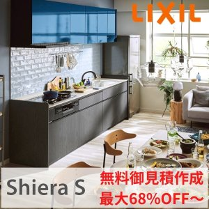 LIXIL システムキッチン シエラ Shiera ショールーム見積、カタログからお見積り致します!