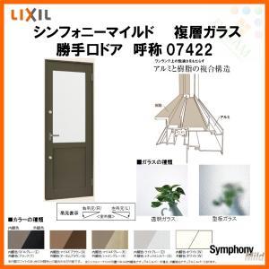 樹脂アルミ複合サッシ 勝手口ドア 07422 W780×H2230 LIXIL/TOSTEM シンフォニーマイルド 半外型 複層ガラス|tategushop