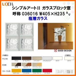 シンプルアートII ガラスブロック窓 036016 W405mm×H235mm LIXIL/TOSTEM|tategushop