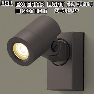 エクステリアライト 外構照明 12V美彩 スポットライト SP-G1型 45°8VLH09△△ LIXIL リクシル 庭園灯 屋外玄関照明 門灯 ガーデンライト tategushop