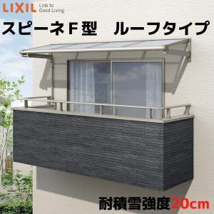 テラス屋根 柱なしタイプ スピーネ リクシル 間口2000×出幅585mm ルーフタイプ 屋根F型 耐積雪対応強度20cm リフォーム DIY|tategushop