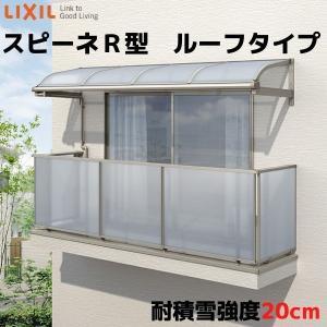 テラス屋根 柱なしタイプ スピーネ リクシル 1.0間 間口1820×出幅885mm ルーフタイプ 屋根R型 耐積雪対応強度20cm リフォーム DIY|tategushop