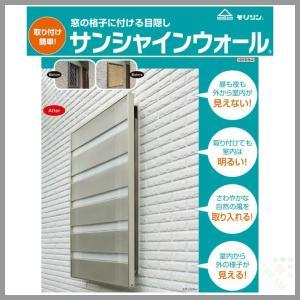 サンシャインウォール 目隠し 窓の面格子に取付可能 巾505×高さ703mm モリソン W-06(9) アルミサッシ|tategushop