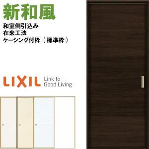 リクシル 戸襖引戸 片引戸 和風 新和風 ケーシング付枠 DX枠 在来工法 1620 和室側引込み LIXIL トステム 建具 扉 交換 リフォーム DIY tategushop