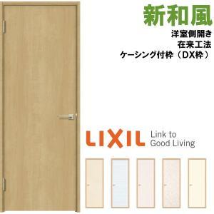リクシル 戸襖ドア 建具 ラシッサ 和風 新和風 ケーシング付枠 DX枠 在来工法 0720 洋室側開き(外開き)LIXIL トステム 建具 扉 交換 リフォーム DIY tategushop