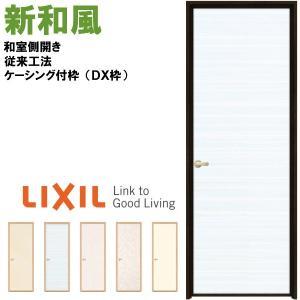 リクシル 戸襖ドア 建具 ラシッサ 和風 新和風 ケーシング付枠 DX枠 在来工法 0720 和室側開き(内開き)LIXIL トステム 建具 扉 交換 リフォーム DIY tategushop