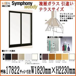 樹脂アルミ複合サッシ 引違いテラス 2枚建 シンフォニーウッディ 半外付型 複層ガラス 呼称17822 W1820mm×H2230mm LIXIL アルミサッシ tategushop