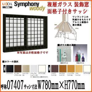 アルミサッシ アルミ樹脂複合サッシ 引き違い窓 面格子付サッシシンフォニーウッディ 複層ガラス 呼称07407 W780mm×H770mm LIXIL/TOSTEM 引違い窓|tategushop