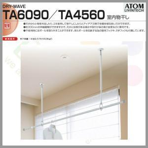 室内物干し 天井吊りタイプ L=600-912mm TA6090 専用フック、S字フック付|tategushop