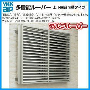 YKK 面格子 多機能ルーバー アルミルーバー 標準タイプ壁付 上下同時可動タイプ 引き違い窓用 08007 W895×H800 YKKAP アルミサッシ 引違い DIY|tategushop