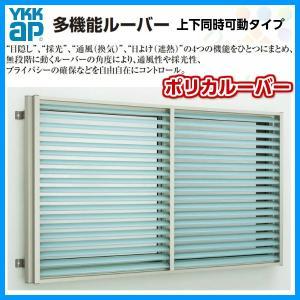 YKK 面格子 多機能ルーバー ポリカルーバー 標準タイプ壁付 上下同時可動タイプ 引き違い窓用 11407 W1235×H800 YKKAP アルミサッシ 引違い DIY|tategushop
