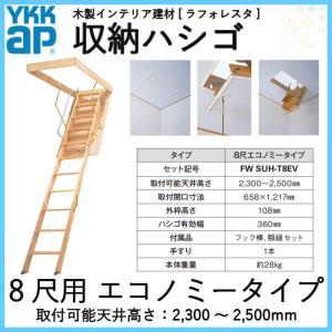 YKK 天井はしご 屋根裏はしご 8尺用エコノミータイプ YKKAP 収納ハシゴ ラフォレスタ 天井裏 隠れ部屋 屋根裏部屋 リフォーム DIY|tategushop