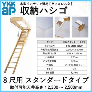 YKK 天井はしご 屋根裏はしご 8尺用スタンダードタイプ YKKAP 収納ハシゴ ラフォレスタ 天井裏 隠れ部屋 屋根裏部屋 リフォーム DIY|tategushop