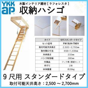 YKK 天井はしご 屋根裏はしご 9尺用スタンダードタイプ YKKAP 収納ハシゴ ラフォレスタ 天井裏 隠れ部屋 屋根裏部屋 リフォーム DIY|tategushop