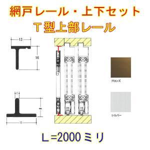 網戸上下レールセット T型 アルミ製 L=2000 アルミサッシ|tategushop