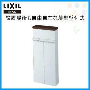 LIXIL(リクシル) INAX(イナックス) 壁付収納棚 TSF-100EU/LD 寸法:280x110x638 トイレ収納棚 tategushop