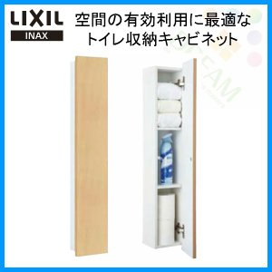 LIXIL(リクシル) INAX(イナックス) 壁付収納棚 TSF-103U/LP コーナーミドルキャビネット 寸法:160x150x880 トイレ収納棚|tategushop