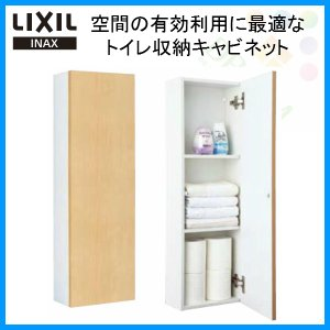 LIXIL(リクシル) INAX(イナックス) 壁付収納棚 TSF-103WU/LP コーナーミドルキャビネット(ワイド) 寸法:270x150x840 トイレ収納棚|tategushop