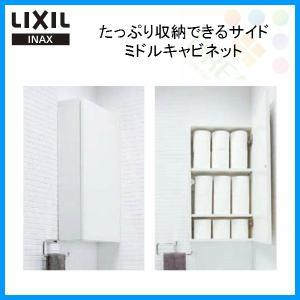 LIXIL(リクシル) INAX(イナックス) サイドミドルキャビネット TSF-106U/WA 寸法:400x150x695 トイレ収納棚|tategushop