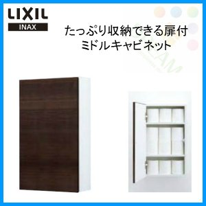 LIXIL(リクシル) INAX(イナックス) 扉付ミドルキャビネット TSF-107/LD 寸法:360x150x600 トイレ収納棚|tategushop