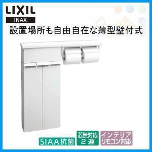 LIXIL(リクシル) INAX(イナックス) 壁付収納棚(紙巻器付) TSF-110WU/WA 寸法:613x107x635 トイレ収納棚 tategushop