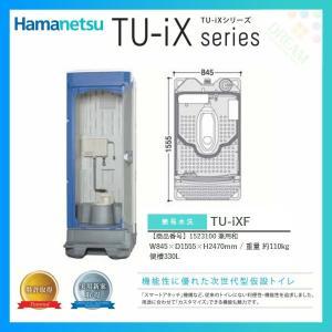 仮設トイレ TU-iXシリーズ 簡易水洗タイプ 兼用和 TU-iXF ハマネツ [北海道・沖縄・離島・遠隔地への配送要ご相談]|tategushop