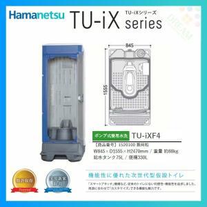仮設トイレ TU-iXシリーズ ポンプ式簡易水洗タイプ 兼用和 TU-iXF4 ハマネツ [北海道・沖縄・離島・遠隔地への配送不可]|tategushop