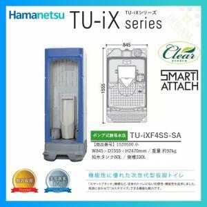 仮設トイレ TU-iXシリーズ ポンプ式簡易水洗タイプ 小 スマートアタッチ TU-iXF4SS-SA ハマネツ [北海道・沖縄・離島・遠隔地への配送不可]|tategushop