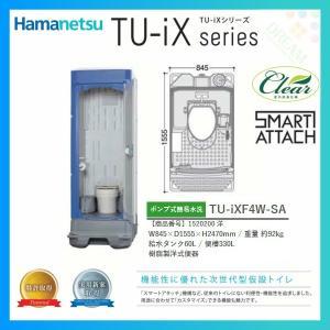 仮設トイレ TU-iXシリーズ ポンプ式簡易水洗タイプ 洋 スマートアタッチ TU-iXF4W-SA ハマネツ [北海道・沖縄・離島・遠隔地への配送不可]|tategushop
