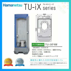仮設トイレ TU-iXシリーズ ポンプ式簡易水洗タイプ 洋 TU-iXF4W ハマネツ [北海道・沖縄・離島・遠隔地への配送要ご相談]|tategushop