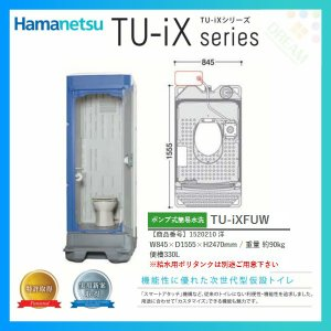 仮設トイレ TU-iXシリーズ ポンプ式簡易水洗タイプ 洋 TU-iXFUW ハマネツ [北海道・沖縄・離島・遠隔地への配送要ご相談]|tategushop