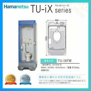 仮設トイレ TU-iXシリーズ 簡易水洗タイプ 洋 TU-iXFW ハマネツ [北海道・沖縄・離島・遠隔地への配送要ご相談]|tategushop