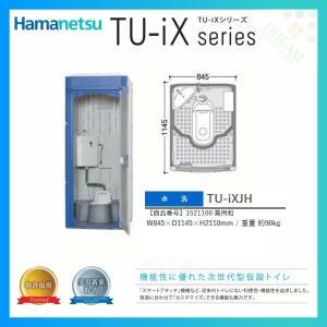 仮設トイレ TU-iXシリーズ 水洗タイプ 兼用和 TU-iXJH ハマネツ [北海道・沖縄・離島・遠隔地への配送要ご相談]|tategushop