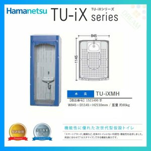 仮設トイレ TU-iXシリーズ 水洗タイプ 手 TU-iXMH ハマネツ [北海道・沖縄・離島・遠隔地への配送不可]|tategushop
