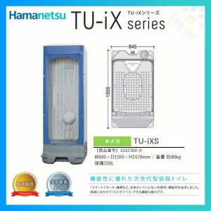 仮設トイレ TU-iXシリーズ 非水洗タイプ 小 TU-iXS ハマネツ [北海道・沖縄・離島・遠隔地への配送要ご相談]|tategushop